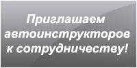 Приглашаем автоинструкторов зарегистрироватся на нашем сайте. Ждем Вас!