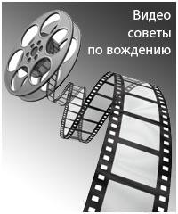 Видео уроки вождения от автоинструкторов на gngaz.ru
